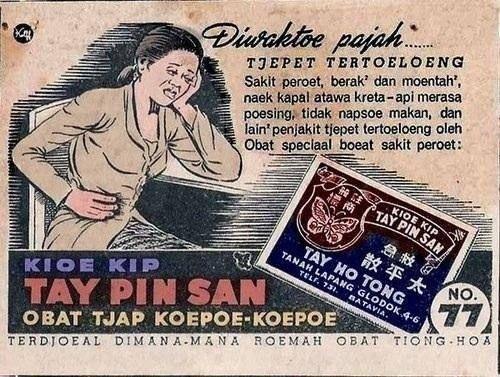 Nostalgia Iklan Tay Pin San Tempo Doeloe
